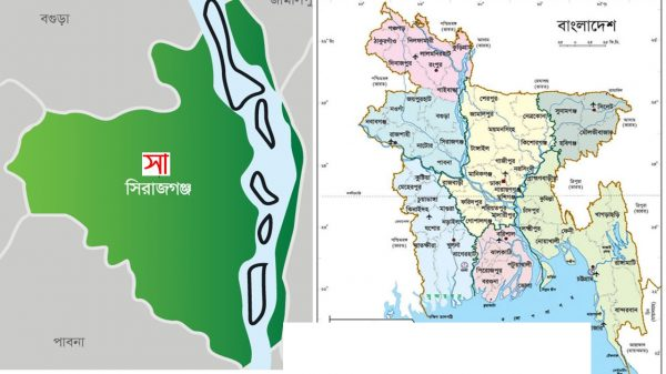 সিরাজগঞ্জ